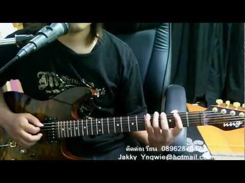 สอน solo กรุณาฟังให้จบ - แช่ม By ปุ๋ย