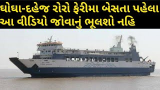 Dahej To Ghogha ro ro Ferry Service ।। Ghogha Dahej ro ro Ferry price booking and time table