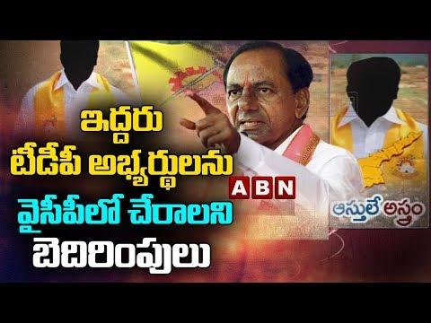 ఇద్దరు టీడీపీ అభ్యర్థులను వైసీపీలో  చేరాలని బెదిరింపులు | ABN Telugu