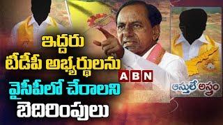 ఇద్దరు టీడీపీ అభ్యర్థులను వైసీపీలో  చేరాలని బెదిరింపులు   ABN Telugu
