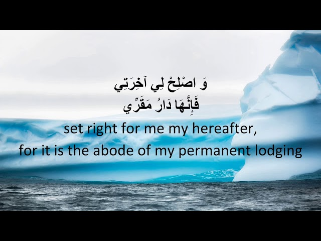 Dua for Tuesday