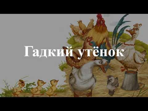 """Аудиосказки Ганса Кристиана Андерсона """"Гадкий утенок"""" и """"Дюймовочка"""""""