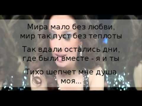 текст песни свет твоей любви. Песня Мира мало без любви Мир так пуст без теплоты. Так вдали остались дни Где были вместе я и ты. Тихо шепчет мне душа моя. Мне мира мало без тебя.  Твоей улыбки свет мне согревает сердце. От этих чувств мне уже никуда не де