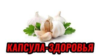 Капсула здоровья #грип #ОРВИ #ЗДОРОВЬЕ #ЗАЩИТАОТВИРУСОВ