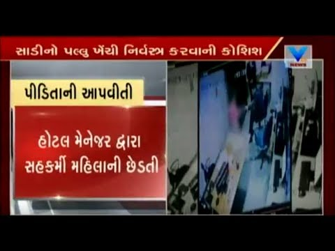 Delhi : Women molested by Hotel's Security manager captured on CCTV footage | Vtv News