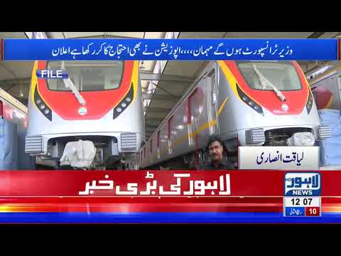 CM Punjab will not attend inauguration ceremony of Orange Line Train