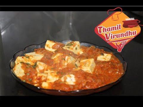 Simple Tofu Curry recipe in Tamil | Soya paneer gravy ...