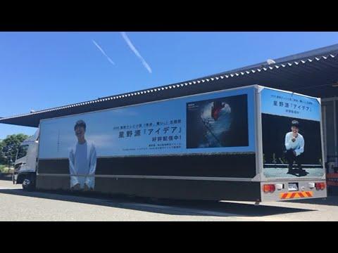 """星野源、新曲の宣伝トラック""""アイデア号""""が47都道府県を走行-めるも"""