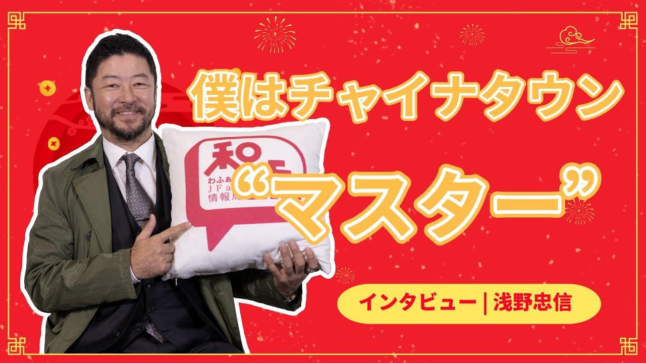 """浅野忠信インタビュー!僕はチャイナタウン""""マスター""""!世界各地の中華 ..."""