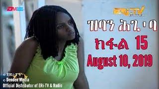 ERi-TV Drama Series - based on documented court cases: zban higi'ba - ዝባን ሕጊ'ባ - ክፋል 15 (Part 15)