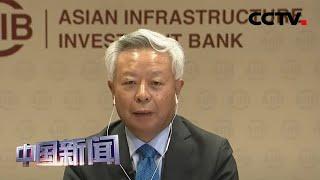 [中国新闻] 专访亚洲基础设施投资银行行长金立群 危机恢复基金从50亿美元扩大到100亿美元 | 新冠肺炎疫情报道