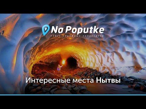 Достопримечательности Нытвы. Попутчики из Перми в Нытву.