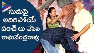 K Raghavendra Rao Funny Punches on Anchor Suma | Alanati Ramachandrudu Telugu Movie Trailer Launch
