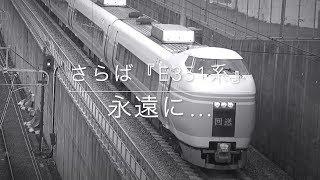 【JR東日本E351系電車】 2018年4月7日 スーパーあずさラストラン