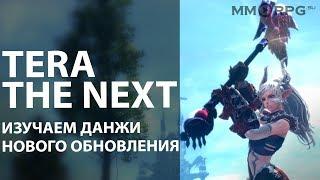 TERA: The Next. Изучаем данжи нового обновления