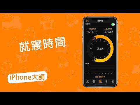 "【iPhone How To】iPhone 手機的""就寢時間""功能,幫你養成良好的睡眠習慣"