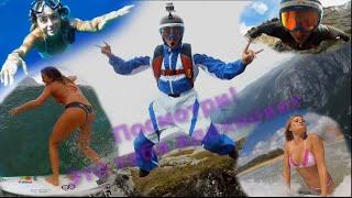 Лучшее экстрим видео 2014. Мотивирует. Скайдайвинг, Прыжки с парашютом, Серфинг, а что любишь Ты?