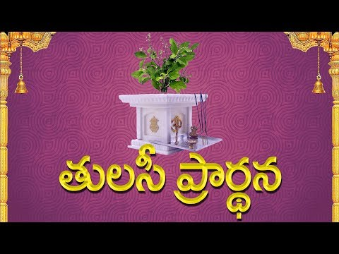 Tulasi Devi Stotram Lyrical Video | Karthika Masam Special 2017 | Recited by Kanthi Sastry Kavuri