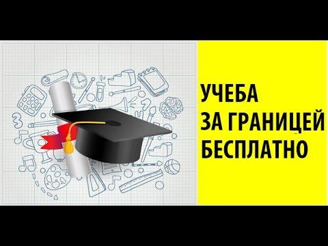 Высшее образование в Европе на английском языке