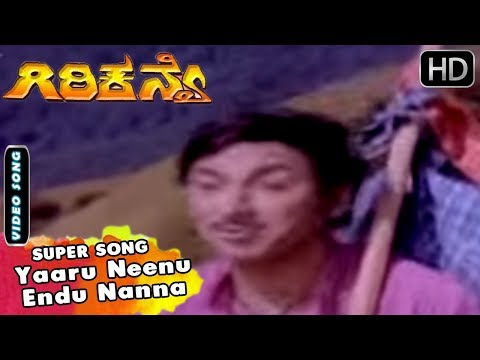 Kannada Old Songs | Yaaru Neenu Endu Nanna Kannada Song | Giri Kanye  Kannada Movie