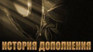 История Дополнения Hollow Knight: Godmaster