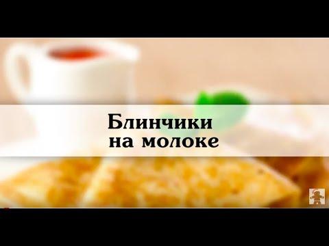 блинчики на молоке Рецепт тонких блинчиков с фото