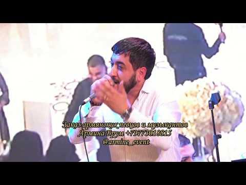 Певцы армянские  2 брата/Заказ армянских певцов от @ARMINE_EVENT +79773018815
