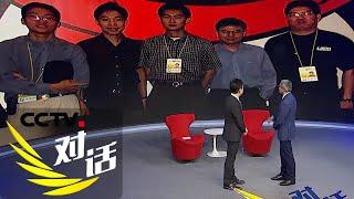 """[对话]""""腾讯五虎将""""的青葱岁月  CCTV财经"""