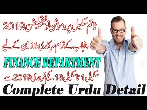 Finance Department Punjab Notification Time Scale Promotion 2019 after 10 Years