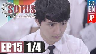 [Eng Sub] SOTUS The Series พี่ว้ากตัวร้ายกับนายปีหนึ่ง | EP.15 [1/4] | ตอนจบ