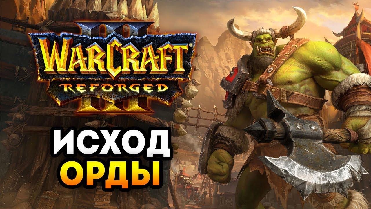 Warcraft III Reforged Исход орды прохождение без комментариев