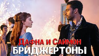Бриджертоны: Дафна и Саймон | Daphne and Simon. Bridgerton by Neflix