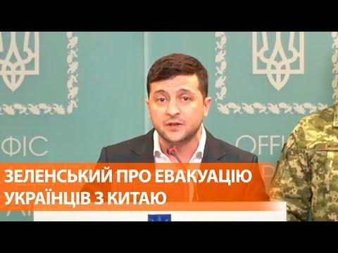 Зеленский про эвакуацию украинцев из Китая из-за коронавируса