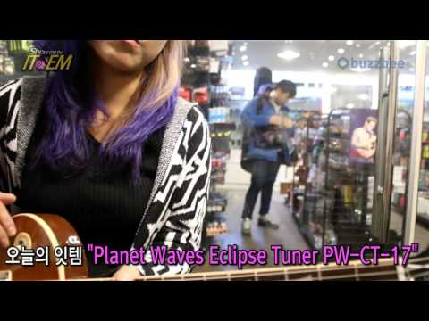 planet-waves-클립튜너-eclipse-tuner-pw-ct-17