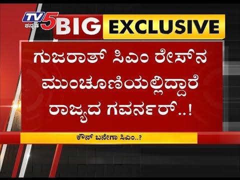 Kaun Banega CM ..?  ಕೌನ್ ಬನೇಗಾ ಸಿಎಂ..? | Gujarat | TV5 Kannada