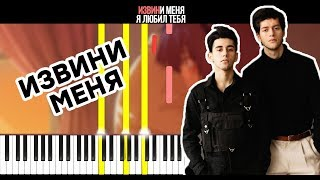 Download Rauf & Faik - Извини Меня - На Пианино - Караоке - Ноты Mp3 and Videos