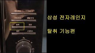 [삼성] 전자레인지 (탈취) 기능편