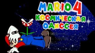 Mario 4: A Space Odyssey (Sega Genesis) PART 1 - Video Inspired by PB&Jeff!