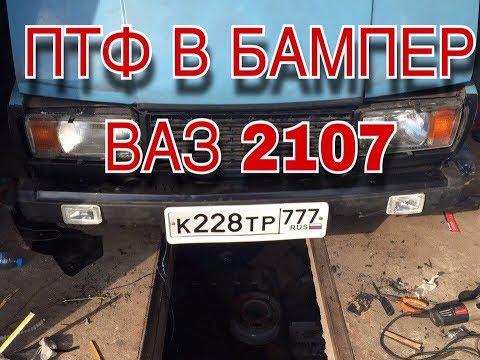 ПТФ В БАМПЕР ВАЗ 2107