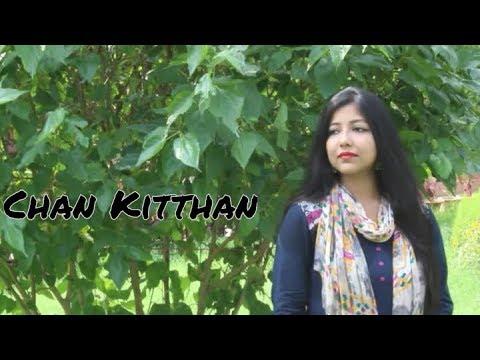 Chan Kitthan Song | Female Cover Song | Ayushmann | Pranitha | Bhushan Kumar | Rochak | Kumar