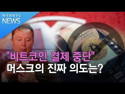 """""""비트코인 결제 중단"""" 머스크의 진짜 의도는?/ 한국경제TV뉴스"""