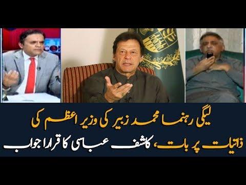 Kashif Abbasi responds