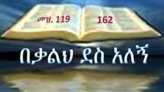 mezmur samsom asmelasbhig kani ika emo anagifkani