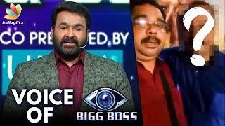 യഥാര്ത്ഥ ബിഗ് ബോസിനെ കണ്ടെത്തി | Voice behind  Bigg Boss Malayalam | Latest News
