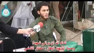 وصيه الشهيد البطل صدام المختار الشامي