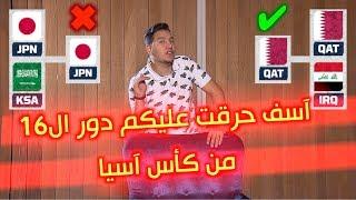 عدنان يقطع بنتائج دور ال16 لكأس آسيا 2019 !