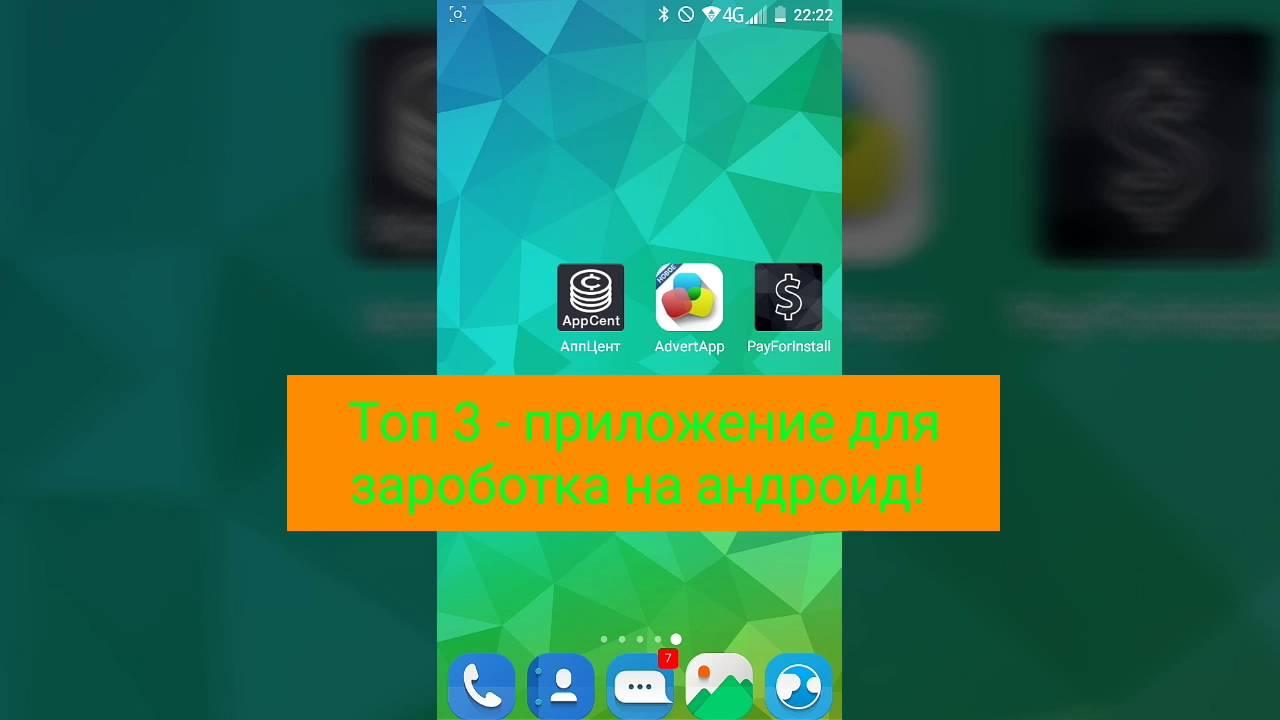 приложение форекс на андроид