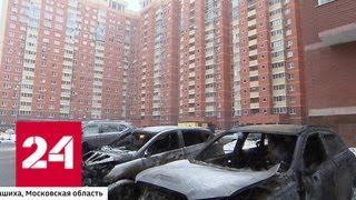 Коммунальный захват: у несогласных с подделкой подписей горят машины - Россия 24