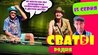 Сериал Сваты 5 й сезон 15 я эпизод Домик в деревне Кучугуры комедия смотреть онлайн HD