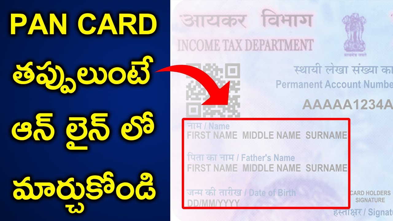 how to change pan card name online  how to correct pan